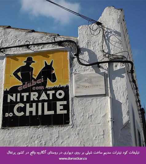 تبلیغات کود نیترات سدیم ساخت شیلی بر روی دیواری در روستای آلگاروه واقع در کشور پرتغال