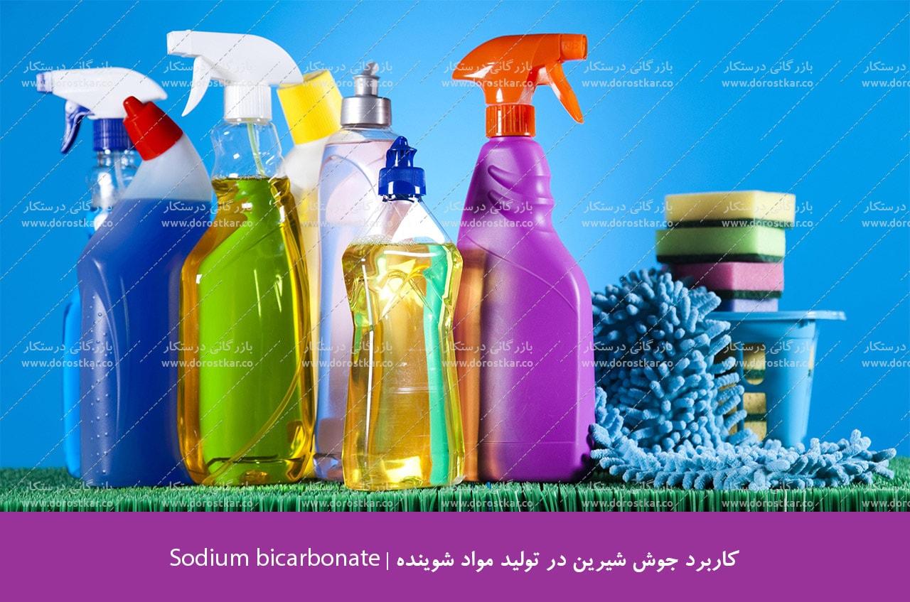 کاربرد جوش شیرین در تولید مواد شوینده