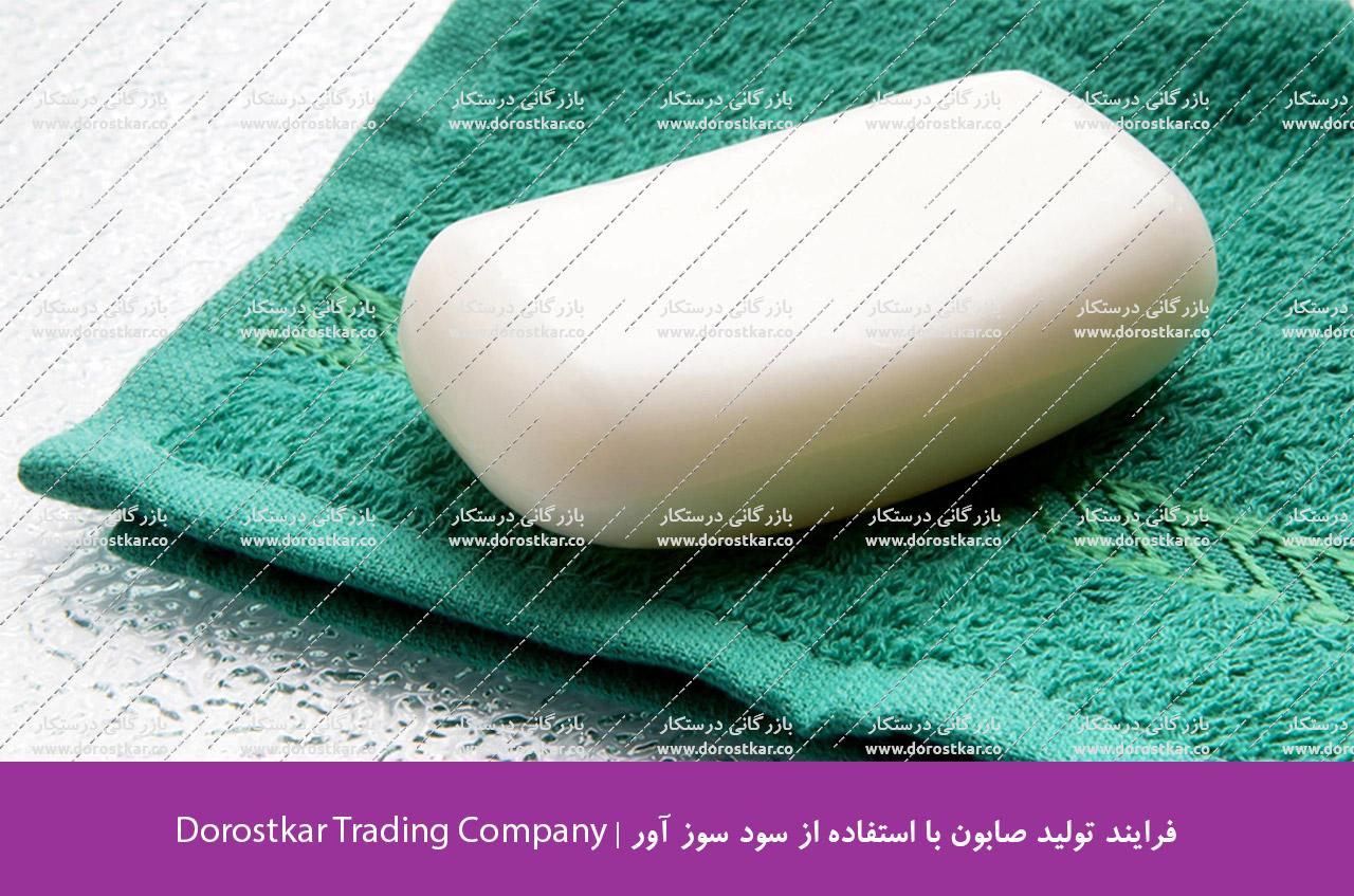 فرایند تولید صابون با استفاده از سود سوز آور